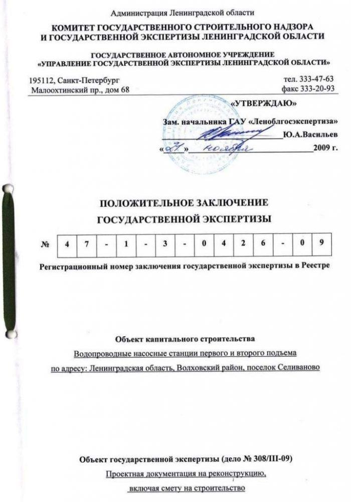 Водопроводные насосные станции. Селиваново. Ленинградская область