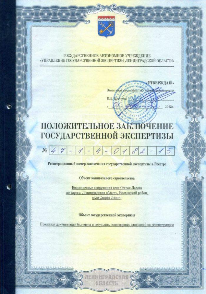 Водоочистные сооружения села Старая Ладога. Ленинградская область