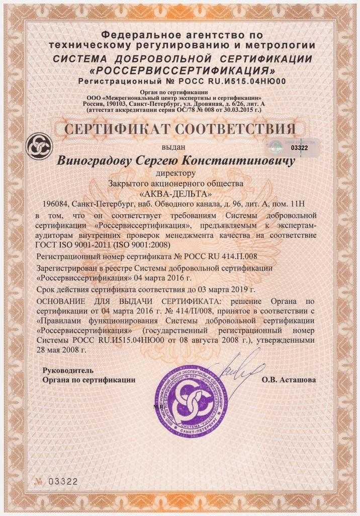сертификаты Iso 9001_2011 03322