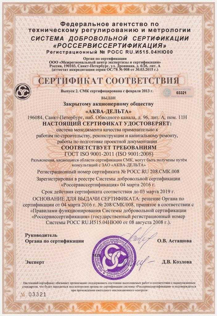 сертификаты ГОСТ ISO 9001-20