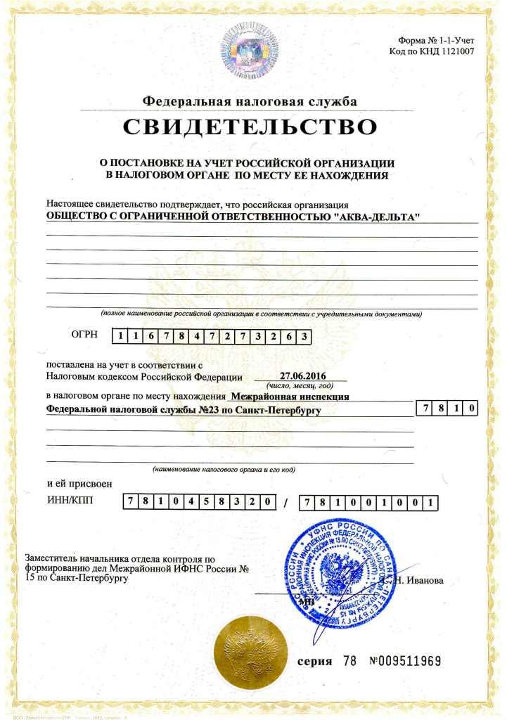 ЗАО «АКВА-ДЕЛЬТА» преобразовано в ООО «АКВА-ДЕЛЬТА»