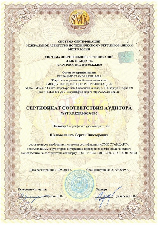 Sertifikat sootvetstviya glavnogo injenera GOST R ISO 14001_2007