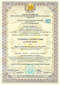 Sertifikat sootvetstviya trebovaniyam GOST R 54934_2012. OHSAS 18001_2007