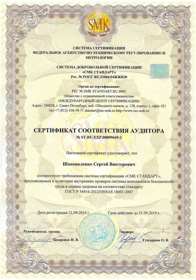 Sertifikat sootvetstviya glavnogo injenera GOST R 54934_2012. OHSAS 18001_2007