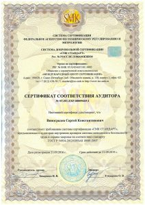 Sertifikat sootvetstviya direktora GOST R 54934_2012. OHSAS 18001_2007