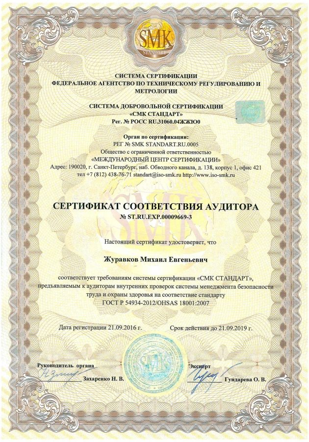 Sertifikat sootvetstviya zam.direktora GOST R 54934_2012. OHSAS 18001_2007
