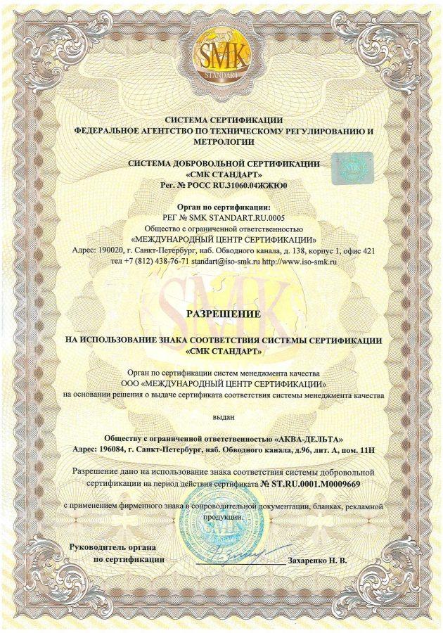 Разрешение на использование знака соответствия системы сертификации «СМК СТАНДАРТ»
