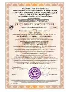 Sertifikat GOST ISO 9001_2011