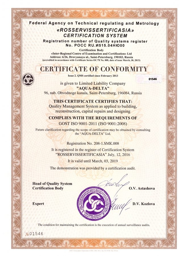 Certificate of conformity GOST ISO 9001-2011