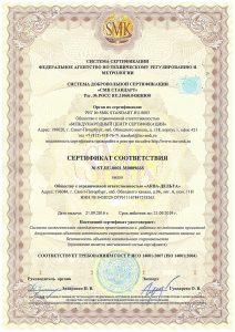 Sertifikat sootvetstviya GOST R ISO 14001_2007