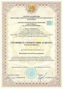 Sertifikat sootvetstviya direktora GOST R ISO 14001_2007