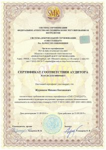 Sertifikat sootvetstviya zamestitelya direktora GOST R ISO 14001_2007