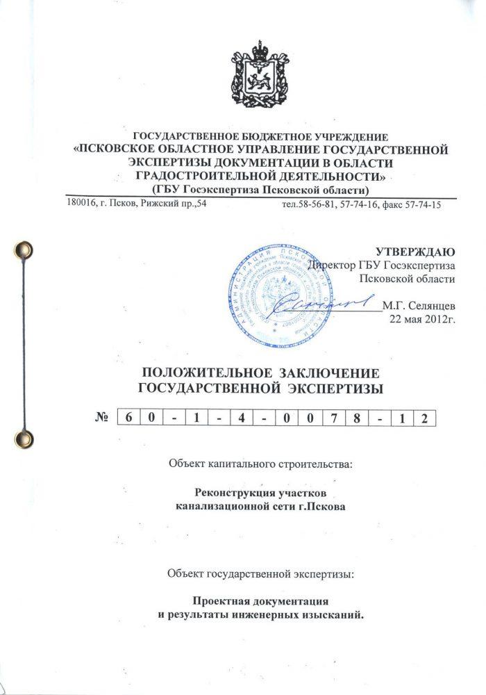 сети канализации г.Псков