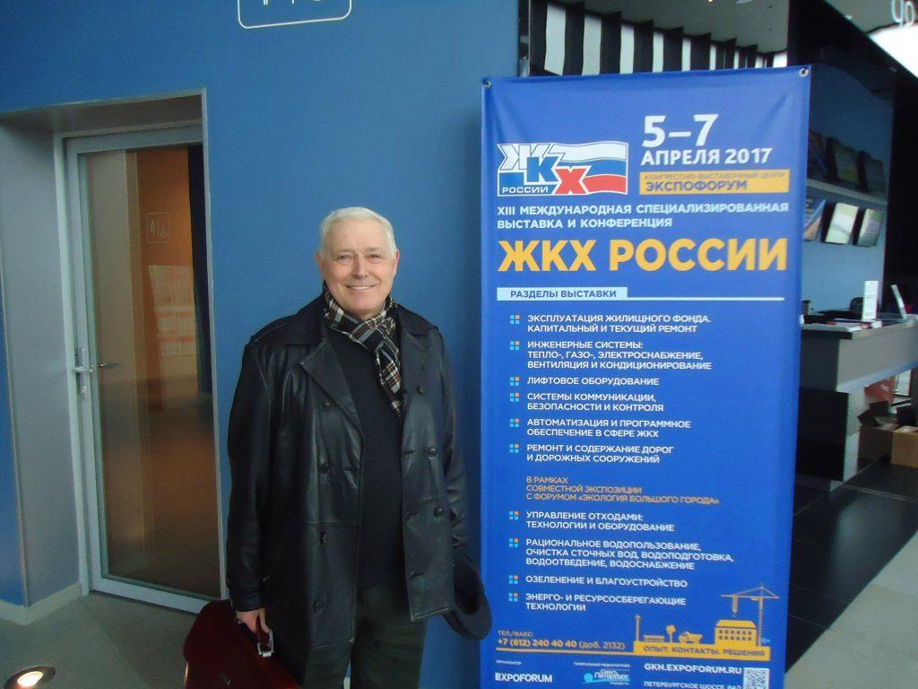 Международная специализированная выставка и конференция