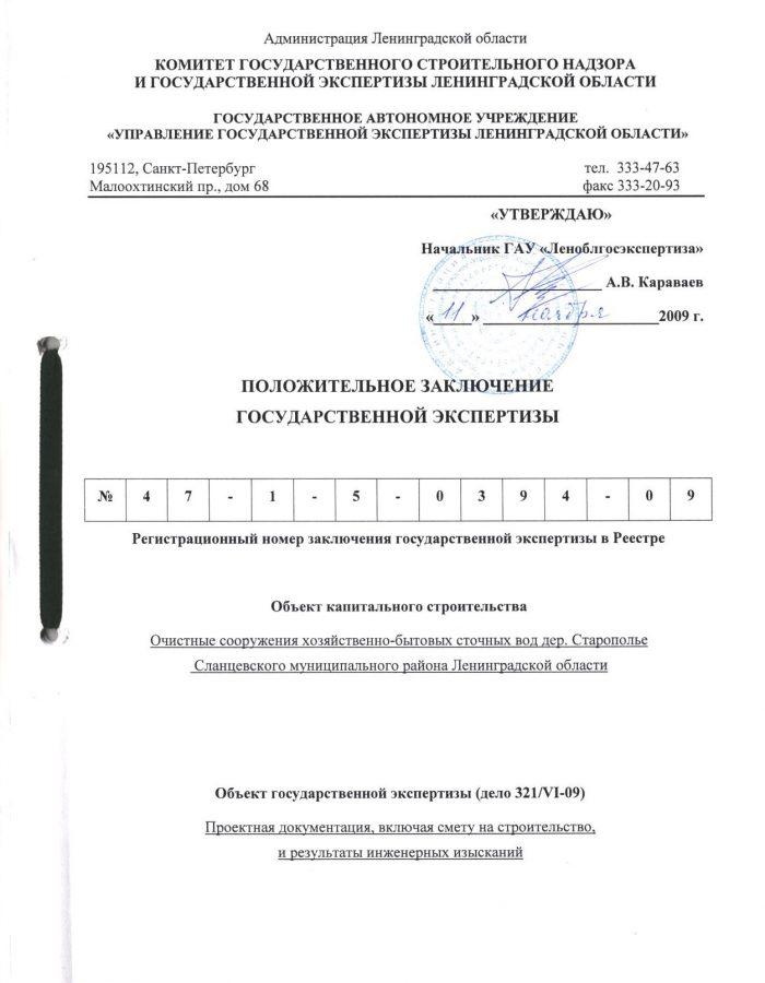 Очистные сооружения сточных вод. Старополье Ленинградской области