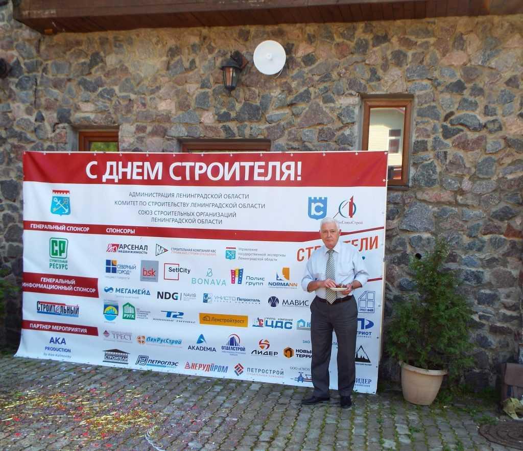 Директор ООО «АКВА-ДЕЛЬТА». День строителя 2017