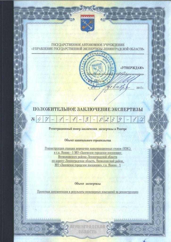 Проектная документация - реконструкция КНС