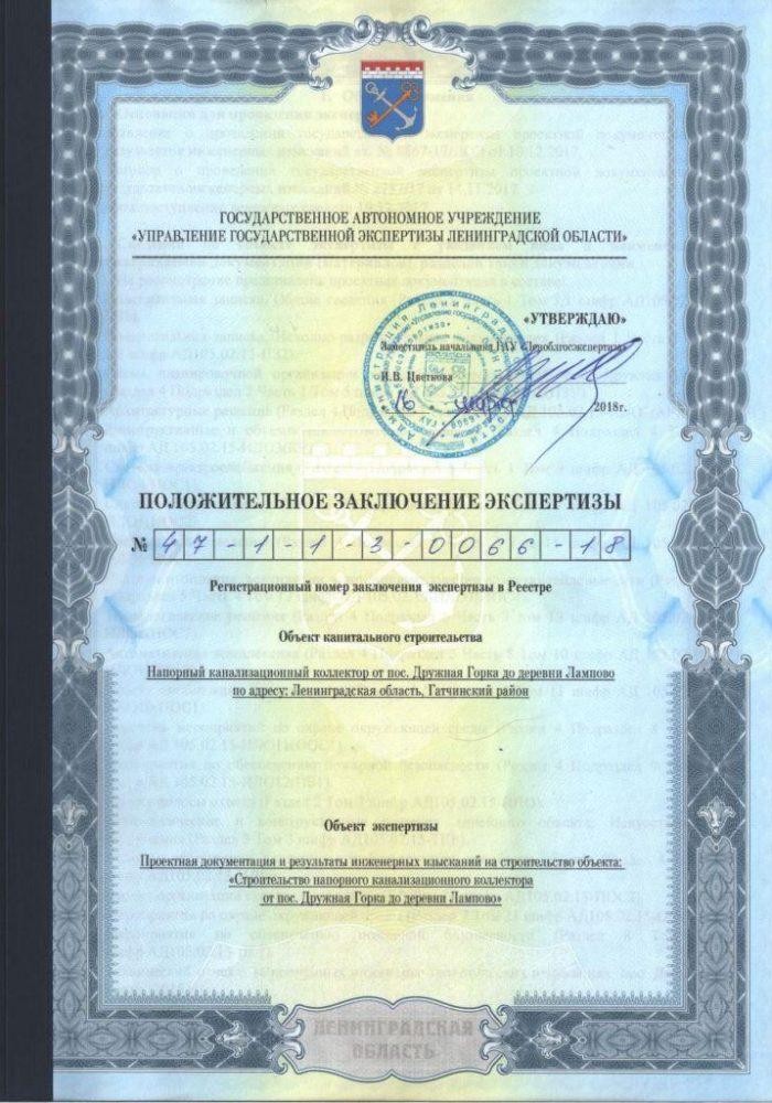 Строительство напорного канализационного коллектора и КНС. Дружная Горка