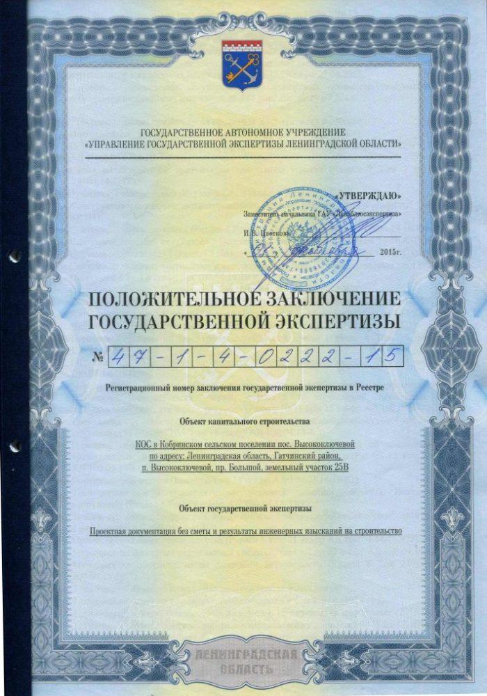 Строительство КОС. Поселок Высокоключевой. Ленинградская область