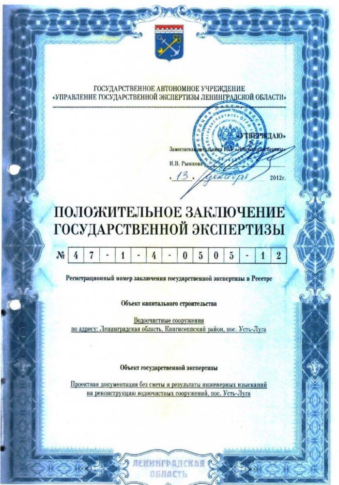 Водоочистные сооружения и водозабор поселка Усть-Луга