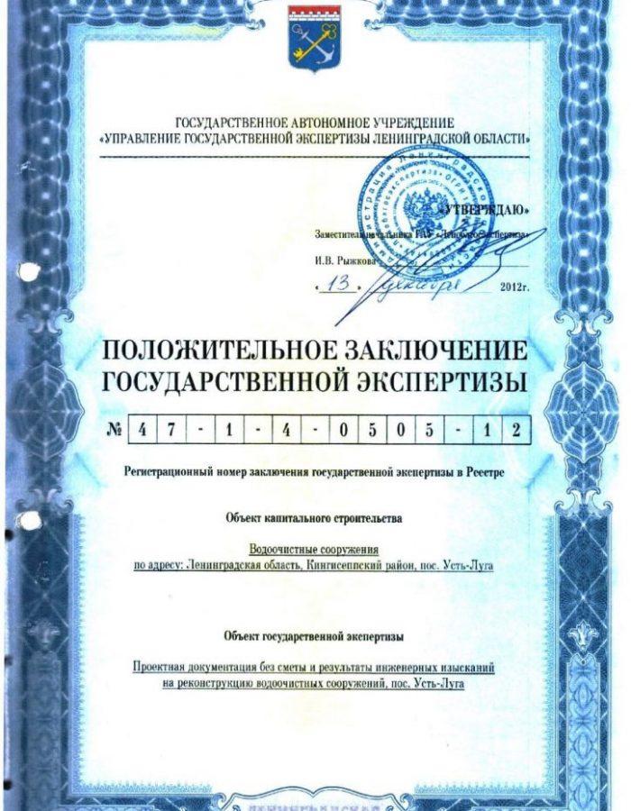 Водоочистные сооружения и водозабор поселка Усть-Луга 47-1-4-0505-12