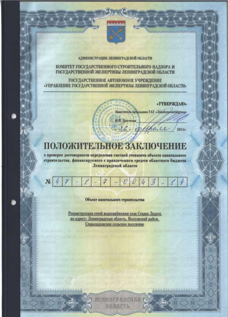 Сети водоснабжения села Старая Ладога. Ленинградская область