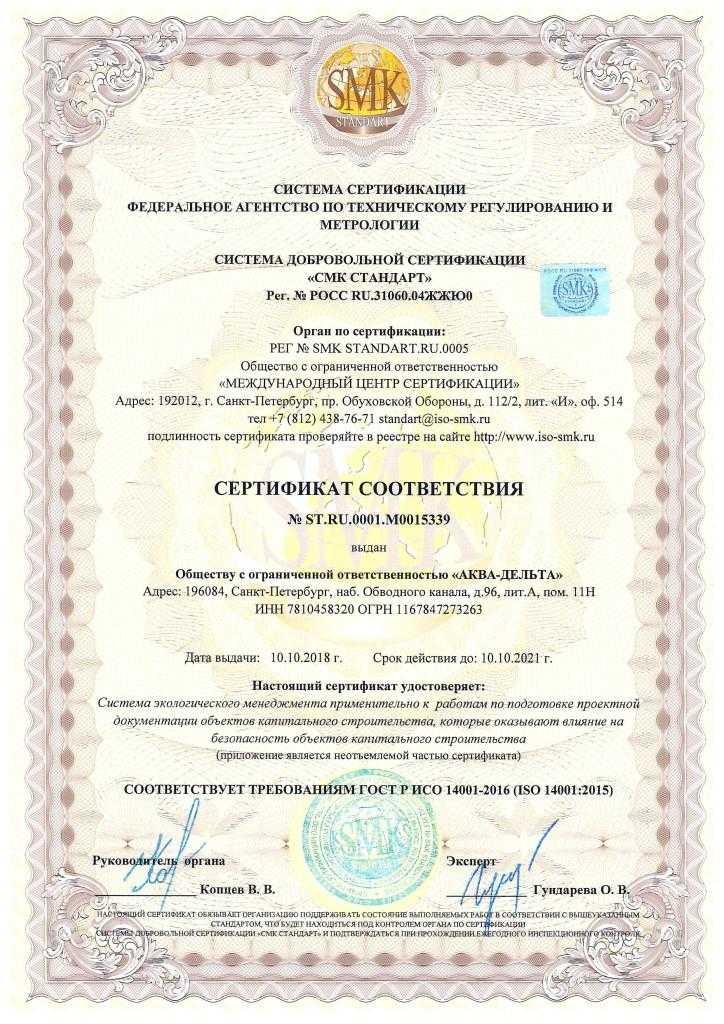 ГОСТ R ISO 14001-2016 (ISO 14001_2015) oт 10.10.18