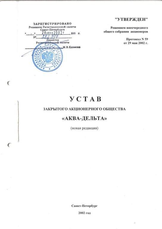 третий устав АКВА-ДЕЛЬТА 2002