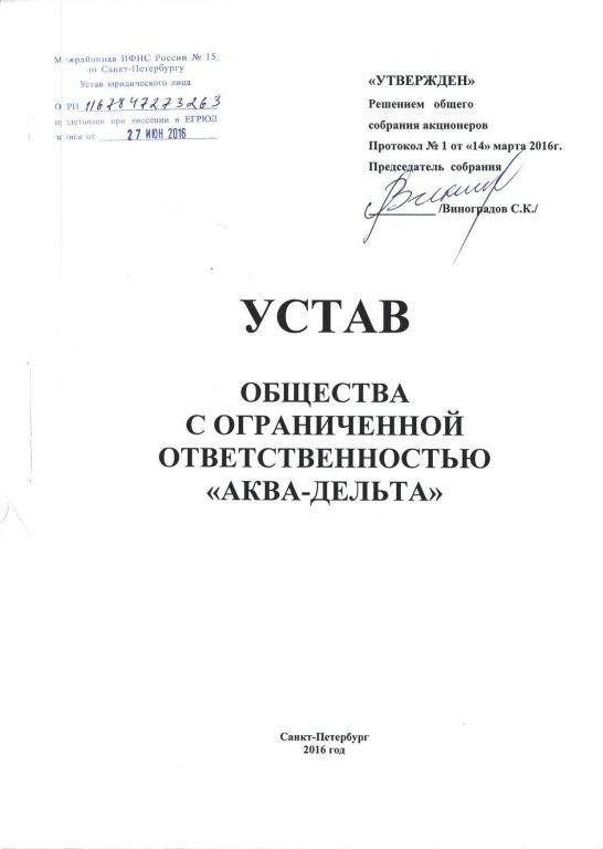 устав ООО 2016