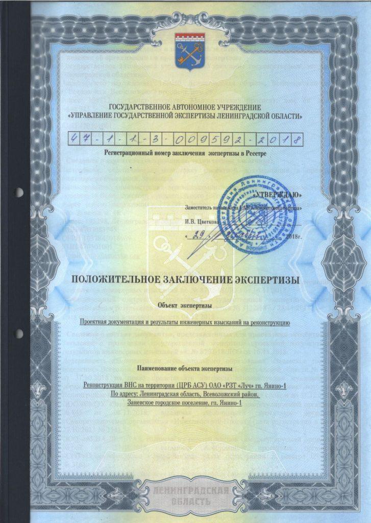 Проектная документация на реконструкцию ВНС на территории Луч РЗТ положительное заключение экспертизы 29.12.2018