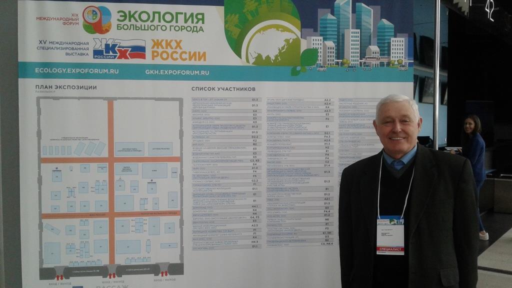ЖКХ России. Экология большого города.